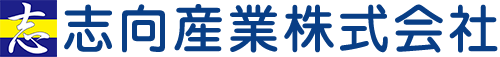 志向産業 秋田県にかほ市